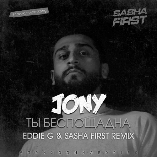 Jony - Ты беспощадна (Eddie G & Sasha First Remix) [2020]