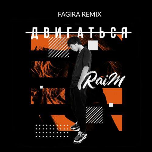 Raim - Двигаться (Fagira Remix) [2020]