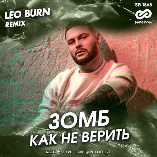 Зомб - Как не верить (Leo Burn Remix) [2020]