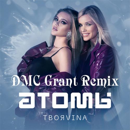 Твояvina - Атомы (Dmc Grant Remix) [2020]