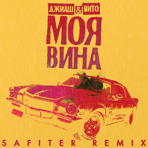 Джиаш, Вито - Моя вина (Dj Safiter Remix) [2020]