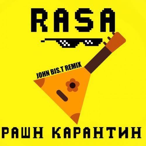 Rasa - Рашн карантин (John Bis.T Remix) [2020]