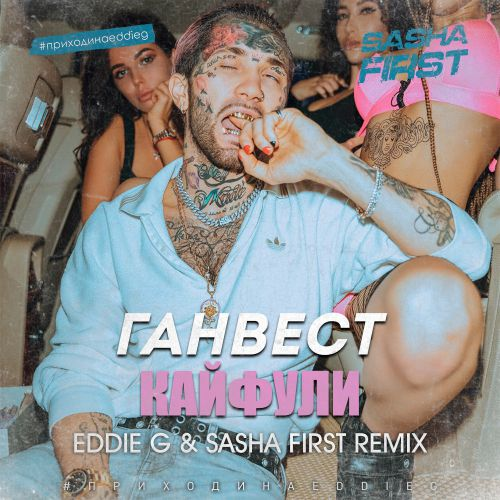 Ганвест - Кайфули (Eddie G & Sasha First Remix) [2020]