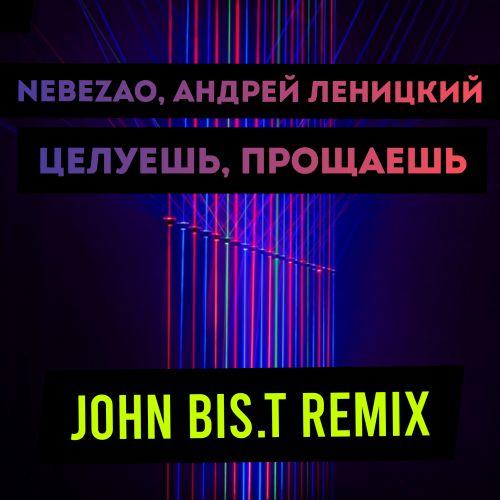 Nebezao, Андрей Леницкий - Целуешь, прощаешь (John Bis.T Remix) [2020]