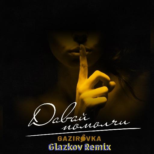 Gazirovka - Давай помолчи (Glazkov Remix) [2020]