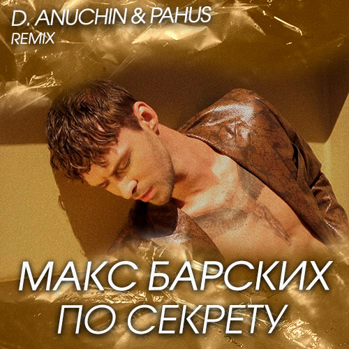 Макс Барских - По секрету (D. Anuchin & Pahus Remix) [2020]
