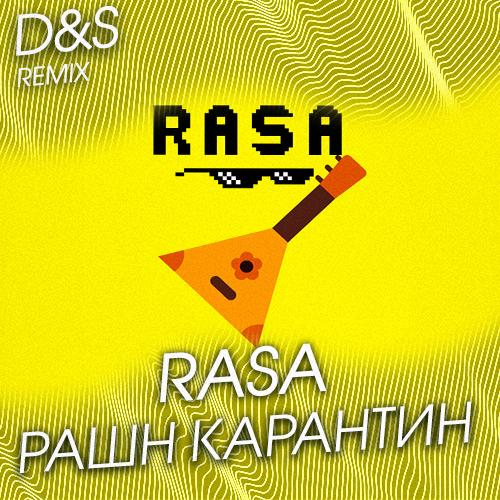 Rasa - Рашн карантин (D&S Remix) [2020]