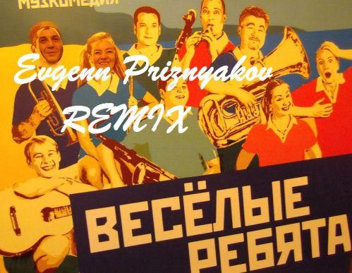 Веселые ребята - Мы бродячие артисты (Evgenn Priznyakov Remix) [2020]