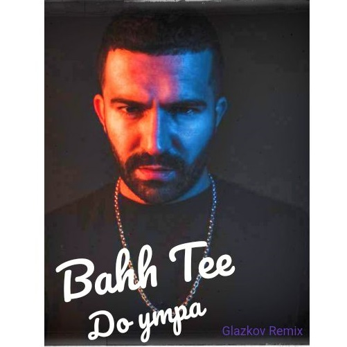 Bahh Tee Turken - До утра (Glazkov Radio Remix) [2020]