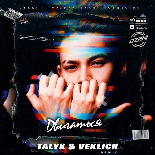 Raim - Двигаться (Talyk & Veklich Remix) [2020]