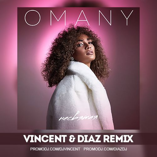 Omany - Несвятая (Vincent & Diaz Remix) [2020]