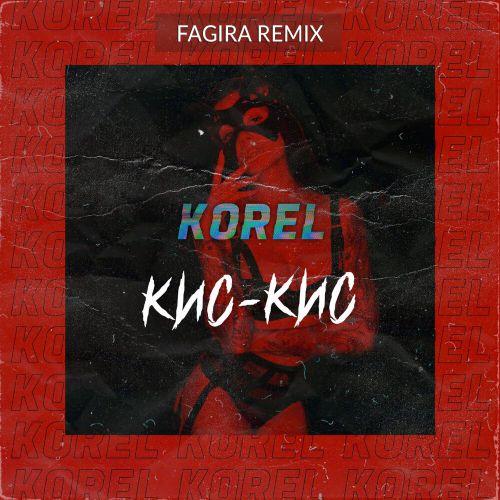 Korel - Кис-кис (Fagira Remix) [2020]