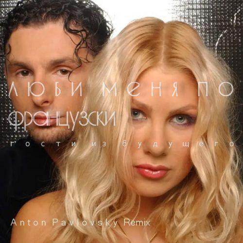 Гости Из Будущего - Л.М.П.Ф. (Anton Pavlovsky Remix) [2020]