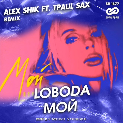 Loboda - Мой (Alex Shik ft. Tpaul Sax Remix) [2020]