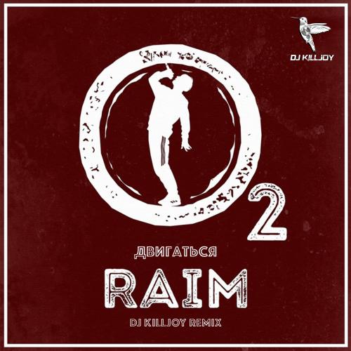 Raim - Двигаться (Dj Killjoy Remix)[2020]