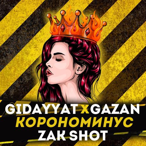 Gidayyat & Gazan x Daijo - Корономинус (Zak's Shot) [2020]