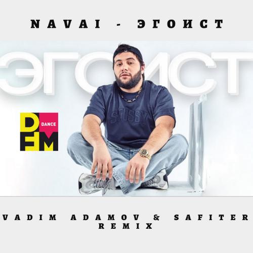 Navai - Эгоист (Vadim Adamov & Safiter Remix) [2020]