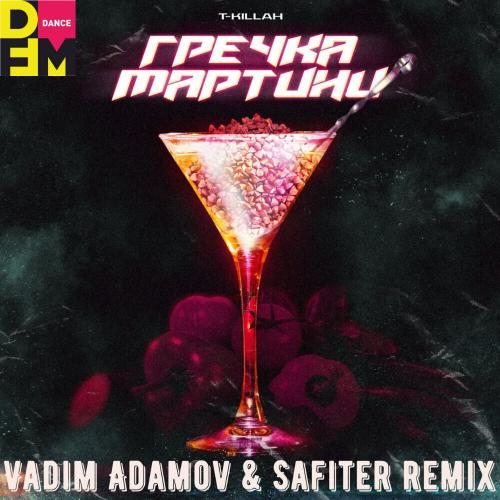 T-Killah - Гречка мартини (Vadim Adamov & Safiter Remix) [2020]