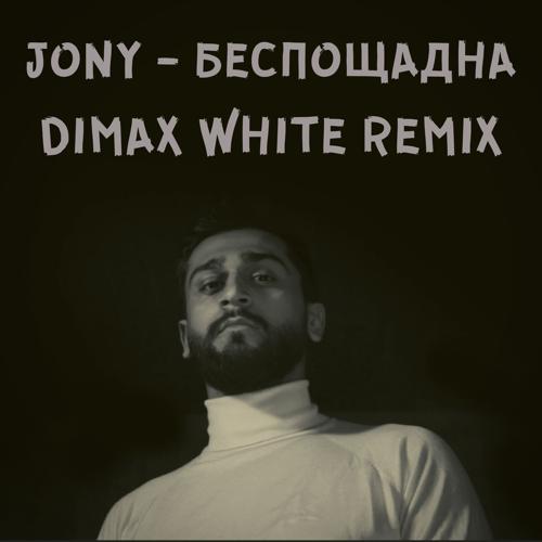 Jony - Беспощадна (Dimax White Remix) [2020]