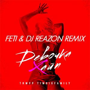 Тимур Timbigfamily - Девочка хайп (Feti & Dj Reazon Remix) [2020]