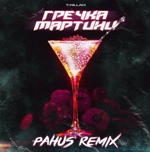T-Killah - Гречка мартини (Pahus Remix) [2020]
