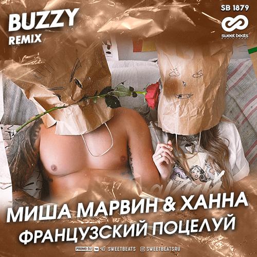 Миша Марвин & Ханна - Французский поцелуй (Buzzy Remix) [2020]