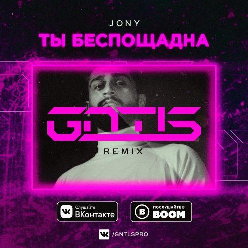 Jony - Ты беспощадна (Gntls Remix) [2020]