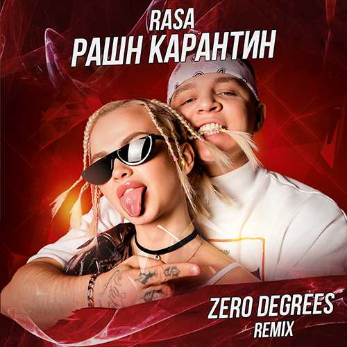 Rasa - Рашн карантин (Zero Degrees Remix) [2020]