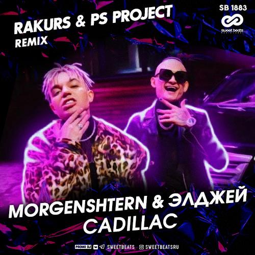 Morgenshtern & Элджей - Cadillac (Rakurs & Ps Project Remix) [2020]