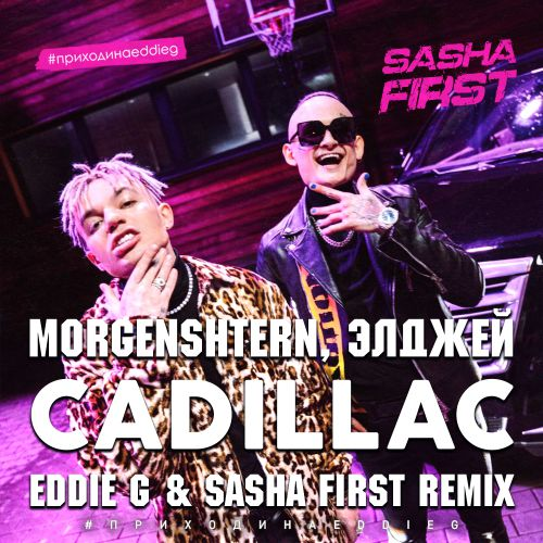 MORGENSHTERN & Элджей - Cadillac (Eddie G & Sasha First Remix).mp3