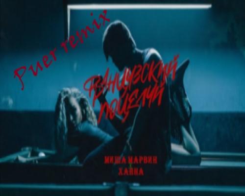Миша Марвин & Ханна - Французский поцелуй (Puer Remix) [2020]