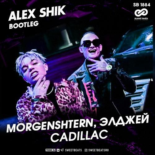 Morgenshtern & Элджей - Cadillac (Alex Shik Bootleg) [2020]