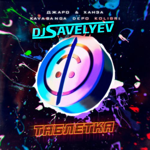 Джаро & Ханза, Kavabanga Depo Kolibri - Таблетка (Dj Savelyev Remix) [2020]