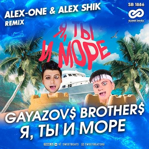 Gayazovs Brothers - Я, ты и море (Alex-One & Alex Shik Remix) [2020]
