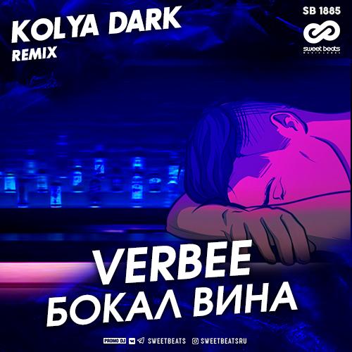 Verbee - Бокал вина (Kolya Dark Remix) [2020]