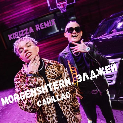 Morgenshtern, Элджей - Cadillac (Kirizza Remix) [2020]