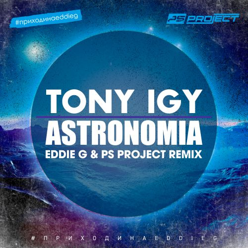 Tony Igy - Astronomia (Eddie G & Ps Project Remix) [2020]