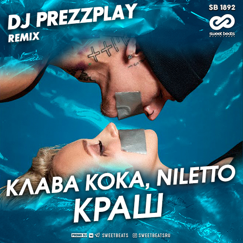Клава Кока, NILETTO - Краш (DJ Prezzplay Remix).mp3