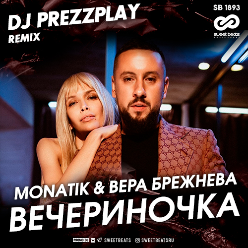 MONATIK & Вера Брежнева - ВЕЧЕРиНОЧКА (DJ Prezzplay Remix).mp3