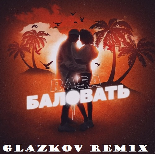 Rasa  - Баловать (Glazkov Remix) [2020]