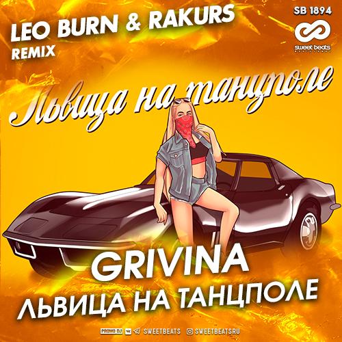 Grivina - Львица на танцполе (Leo Burn & Rakurs Remix) [2020]