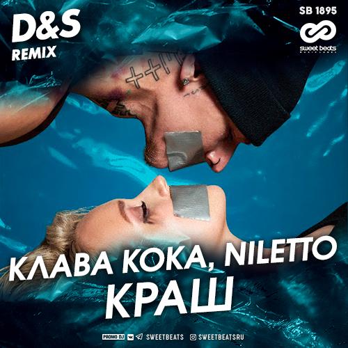 Клава Кока, Niletto - Краш (D&S Remix) [2020]