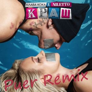 Клава Кока & Niletto - Краш (Puer Remix) [2020]