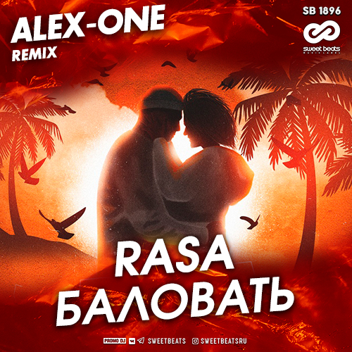 Rasa - Баловать (Alex-One Remix) [2020]
