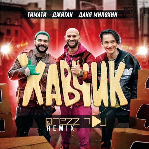 Тимати, Джиган, Даня Милохин - Хавчик (Dj Prezzplay Remix) [2020]