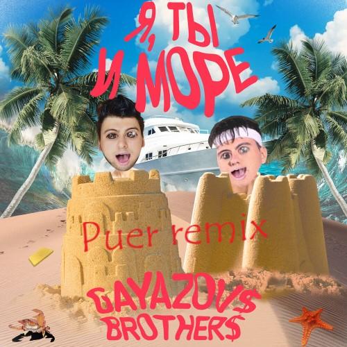 Gayazov$ Brother$ - Я, ты и море (Puer Remix) [2020]