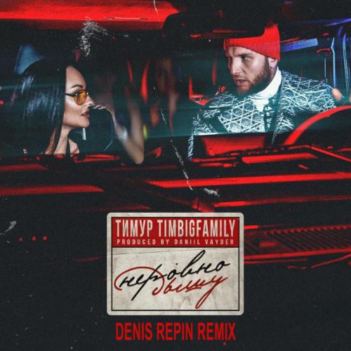 Тимур Timbigfamily - Неровно дышу (Ost «Внук») (Denis Repin Remix) [2020]