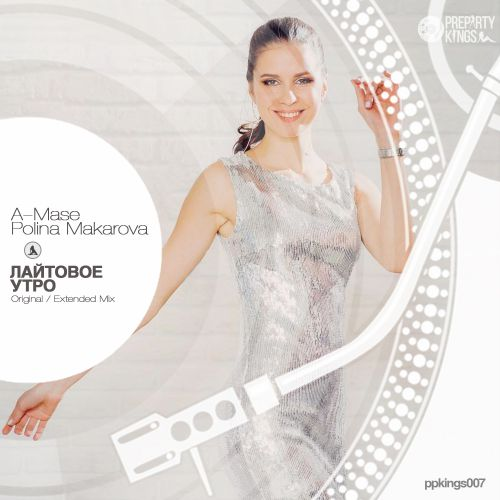 A-Mase feat. Polina Makarova - Лайтовое утро (Extended Mix) [2020]