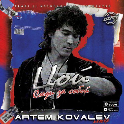 Цой - Следи за собой (Artem Kovalev Remix) [2020]