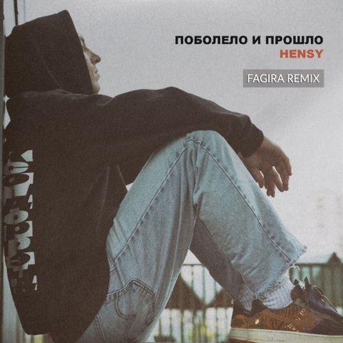 Hensy - Поболело и прошло (Fagira Remix) [2020]